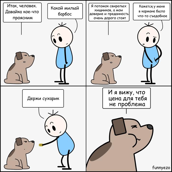 Сделка Юмор, Комиксы, Собаки и люди, Funnyezo