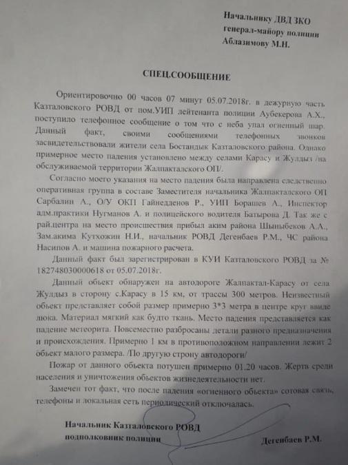 """На Казахстан из космоса упали два """"НЛО"""" Казахстан, Космос, Падение, Объекты, Видео, Длиннопост"""