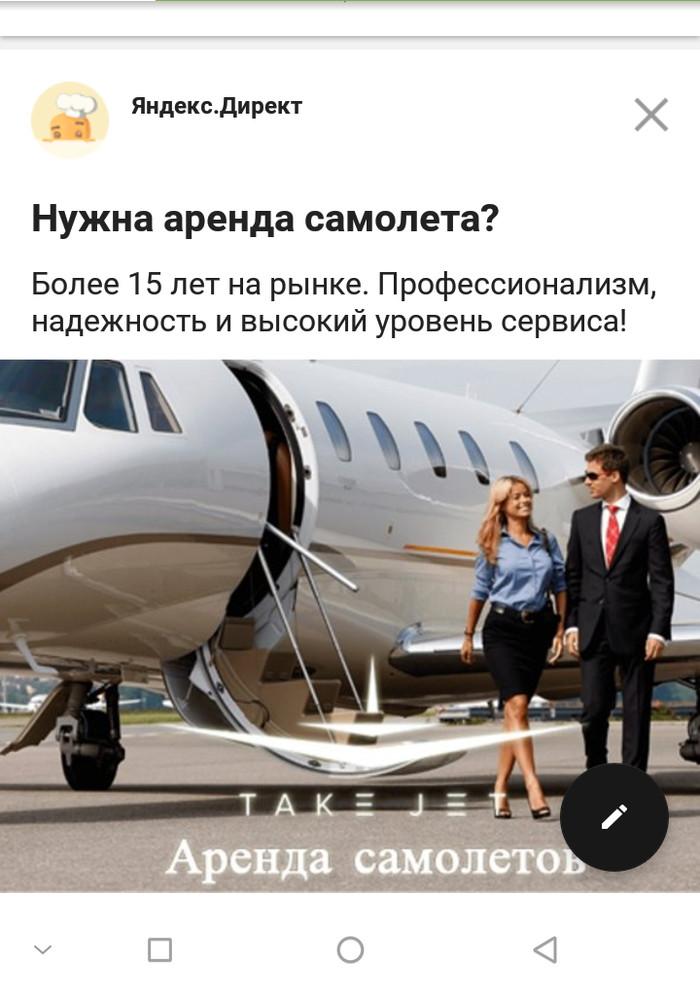 Неожиданно. Яндекс директ, Миллионер, Реклама
