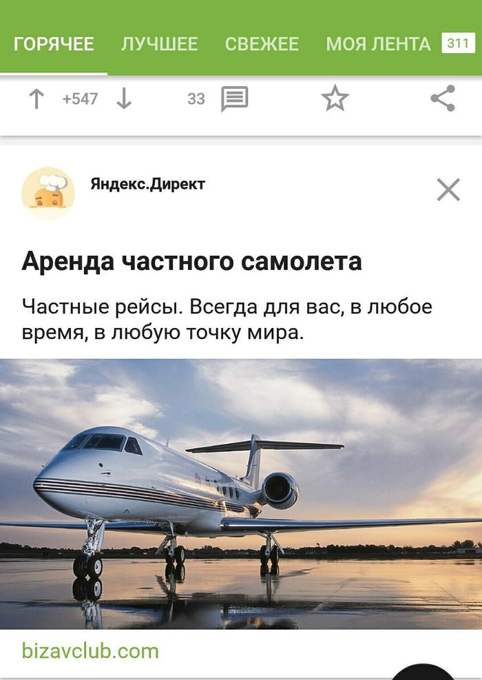 Яндекс знает всё. Авто, Яндекс директ, Спасение, Эвакуатор, Длиннопост