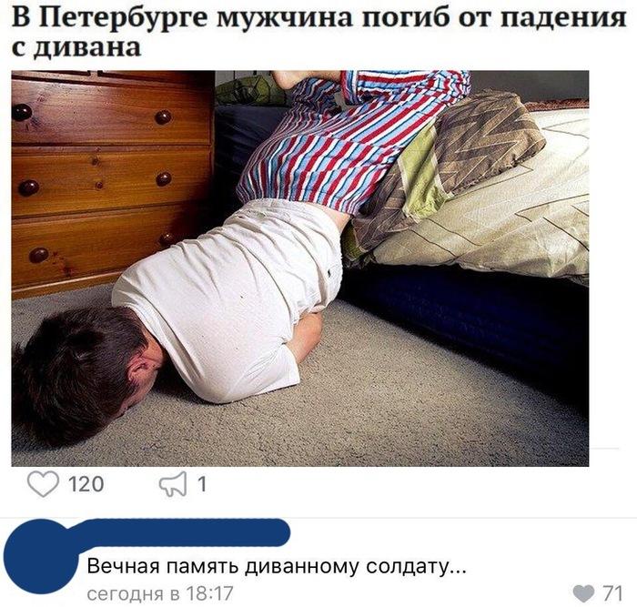 Солдат армии Пикабу Пикабу, Диванные войска, ВКонтакте