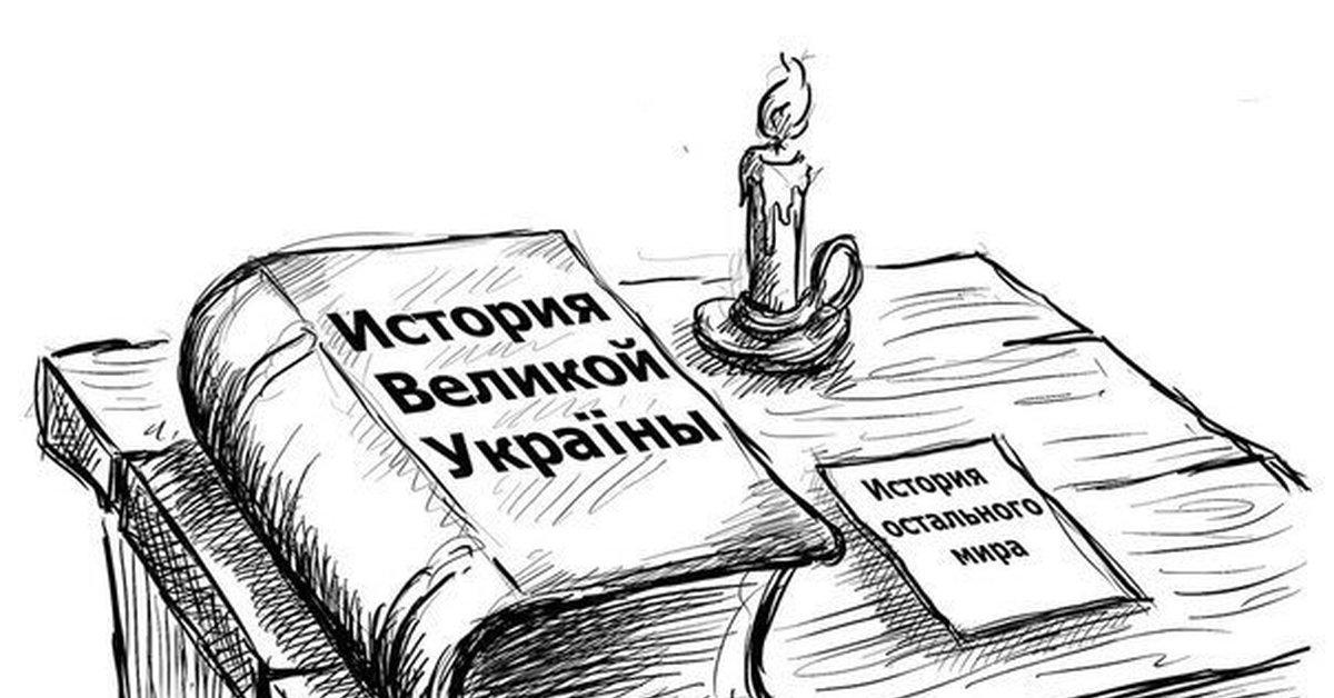 Картинка истории украины
