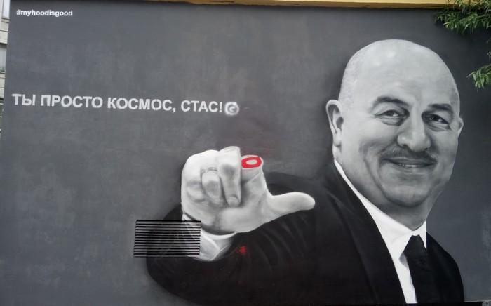 Что у людей в голове... Граффити, Станислав Черчесов, Футбол, Нелюди