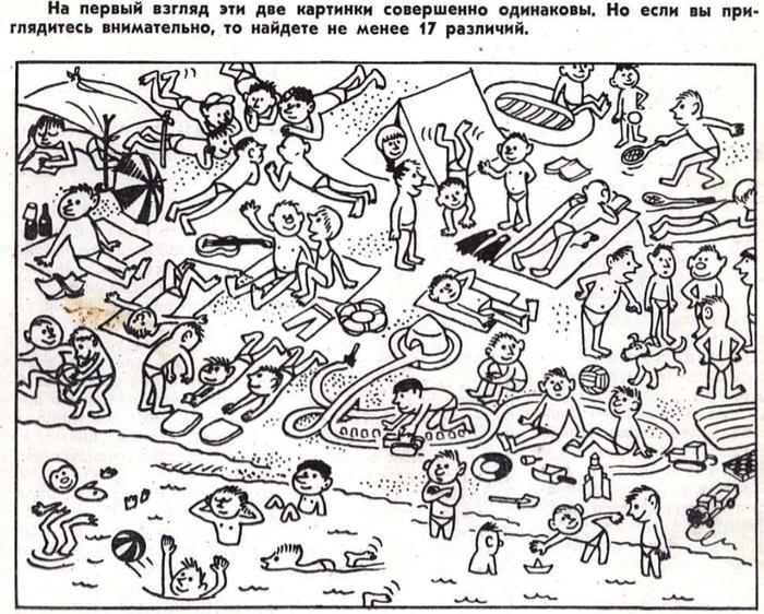 Лето, пляж , сугубо мужское общество Рисунки лето, Вырезки из журналов, Наука и жизнь
