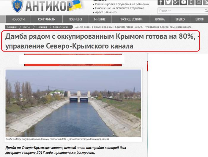 Вам говорят, что на Украине ничего не строят? Украина, Россия, Крым, Дамба, УкроСМИ, Перемога, Скриншот, СУГС