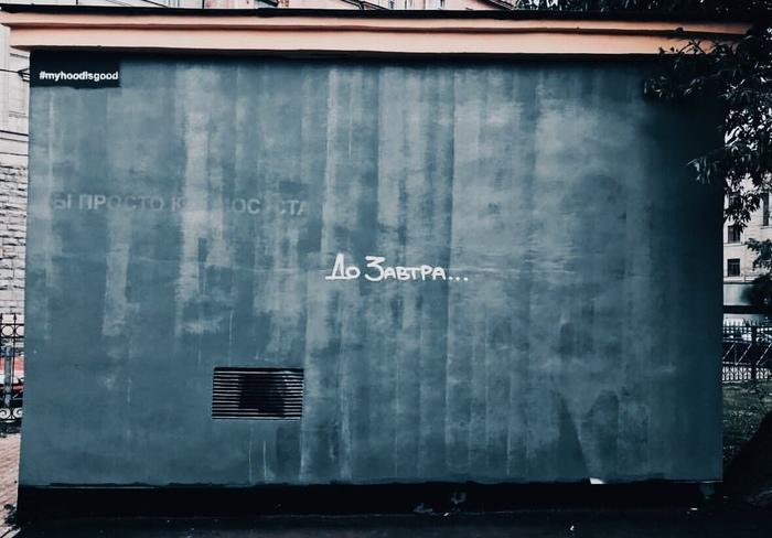 В Санкт-Петербурге закрасили граффити с Черчесовым Футбол, Граффити, Станислав Черчесов, Чемпионат мира по футболу 2018