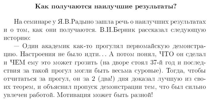 Мотивация для занятий математикой Прохорович, Математики шутят, Байка, Юмор, Картинка с текстом