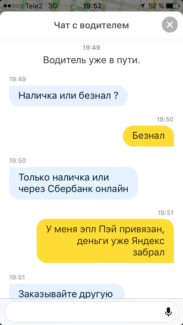 Таксист охренел и я от таксиста тоже... Такси, Чудаки, Негатив, Яндекс такси, Таксист, Скриншот