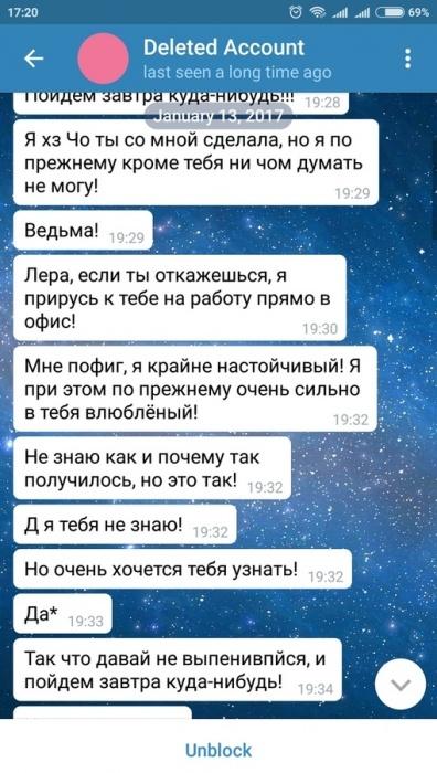 Полтора года страха: отвергнутый коллега устроил сибирячке травлю и преследует её по вечерам Новосибирск, Отношения, Ревность, Психопатия, Преследование, Достали, Нелюбовь, Помешательство, Длиннопост