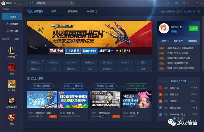 Крупнейшая игровая компания Tencent снова изъявила желание пободаться со Steam на мировом рынке Tencent, Steam, Рынок, Китай, Wegame