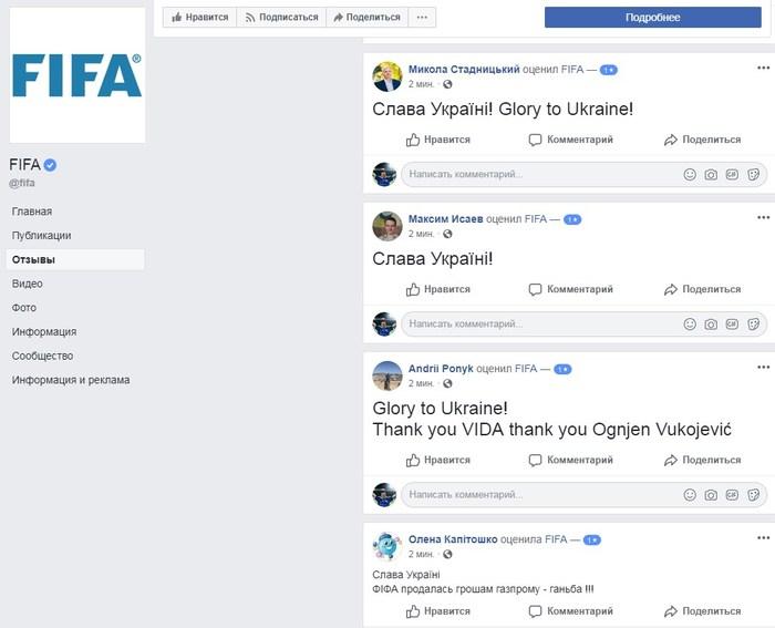 Футбол вне политики?! Fifa, Facebook, Чемпионат мира по футболу 2018, Домагой Вида, Политика