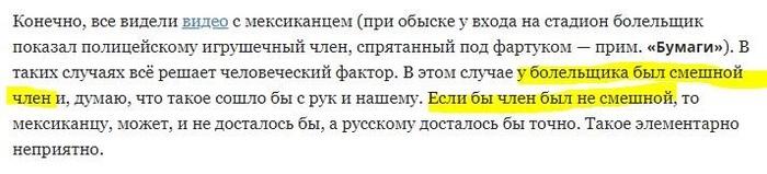 У российского полицейского спросили что он думает о ЧМ по футболу и об иностранных фанатах.