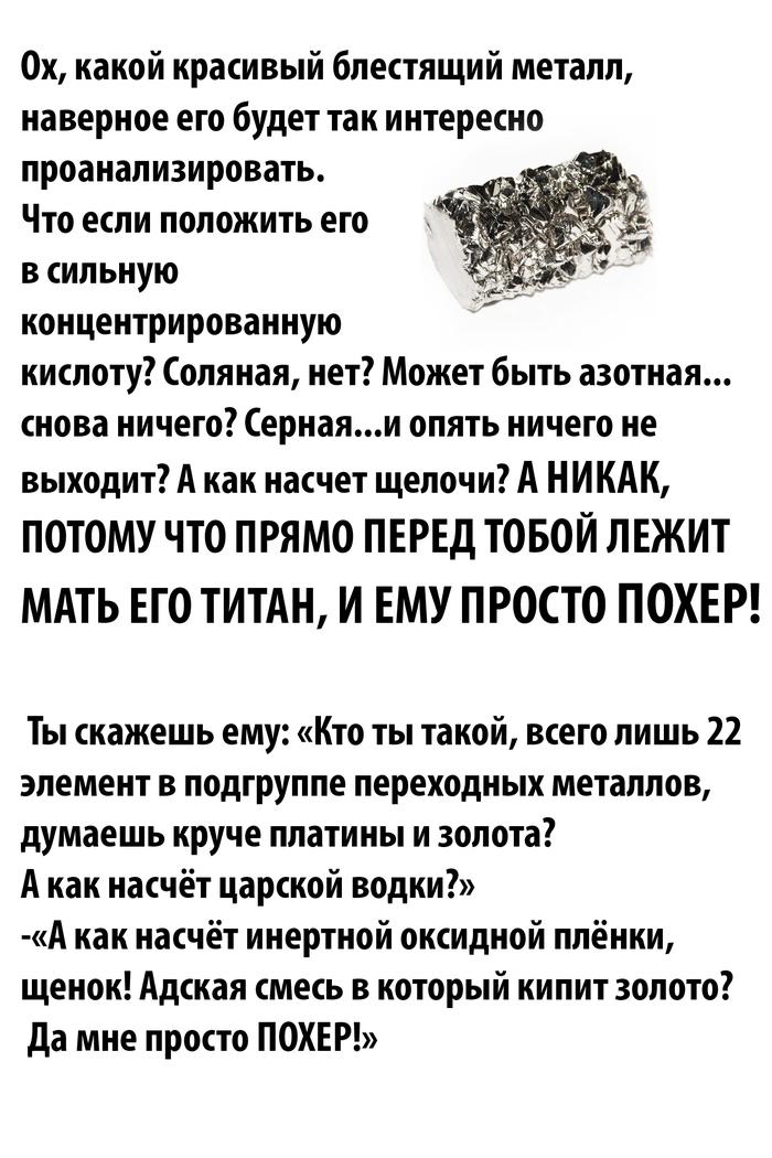 Титан - медоед в мире химии Титан, Химия, Эпично, Текст, Металл, Профессиональный юмор, Длиннопост, Ругательства, Мат, Картинка с текстом