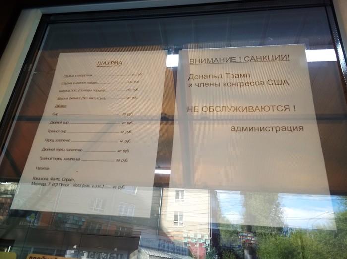Внимание! Санкции Санкции, Воронеж, Шаурма, Объявление
