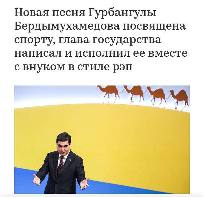 Глава Туркменистана зачитал рэп со своим внуком Политика, Рбк, Рэп