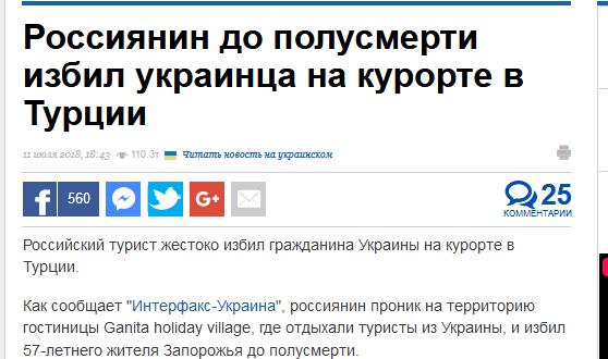 Казалось бы причём тут россиянин, но это же укрСМИ Украина, Политика, Терпилы