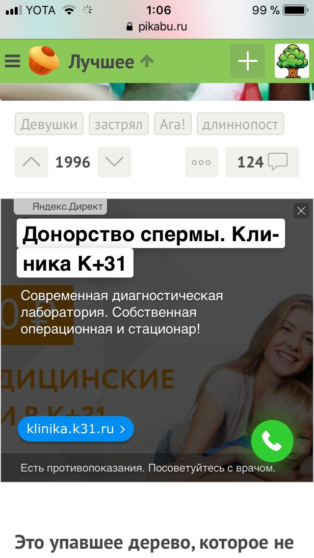 Спасибо, Пикабу, за интересные посты! Яндекс директ, Реклама, Донорство, Лучшее