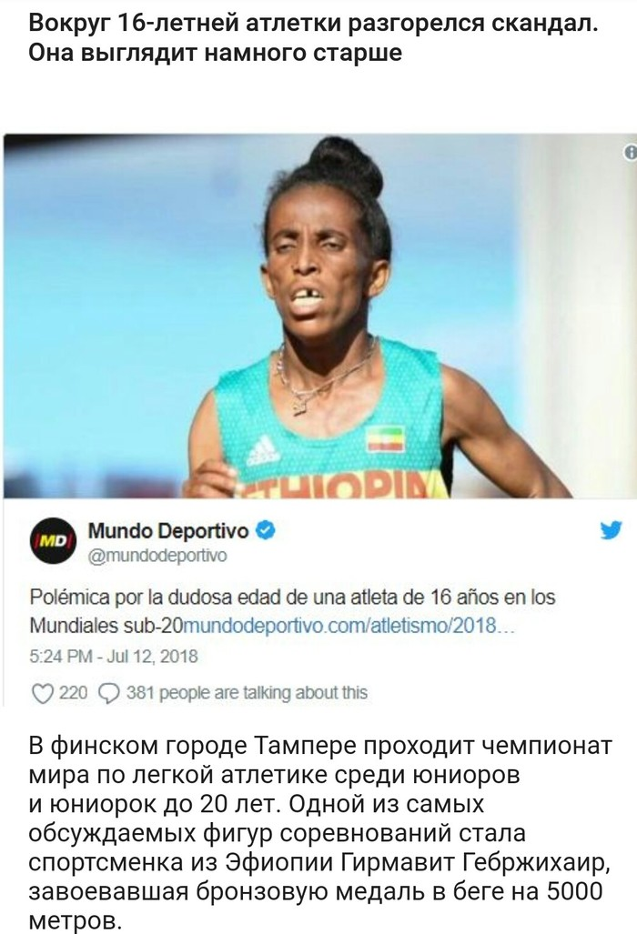Ох уж эти африканские спортсмены) Спорт, Возраст, Скриншот, Картинка с текстом