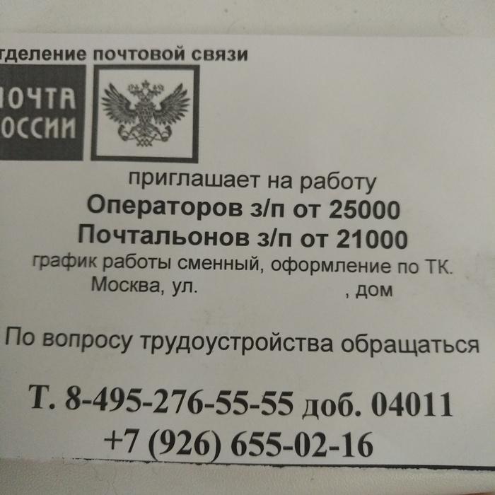 Кажется, родился новый почтальон. Почта России, Почта, Посылка, Длиннопост, Ирония, Скриншот