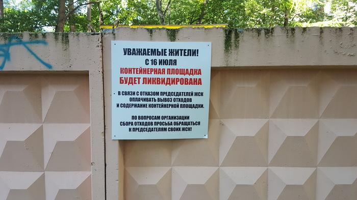 Демонтаж мусорки Мусор, Нужен совет, Жск, Санкт-Петербург