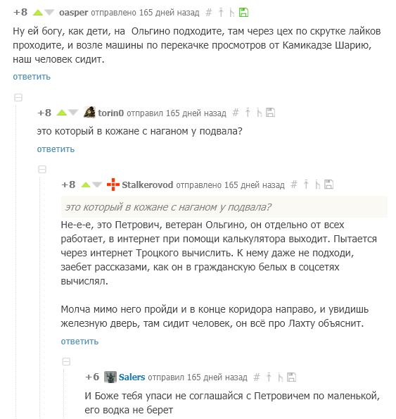 Петрович Политика, Кремлеботы, Ольгинцы, Лахтенцы, Петрович, Стеб, Товарищ майор, Длиннопост