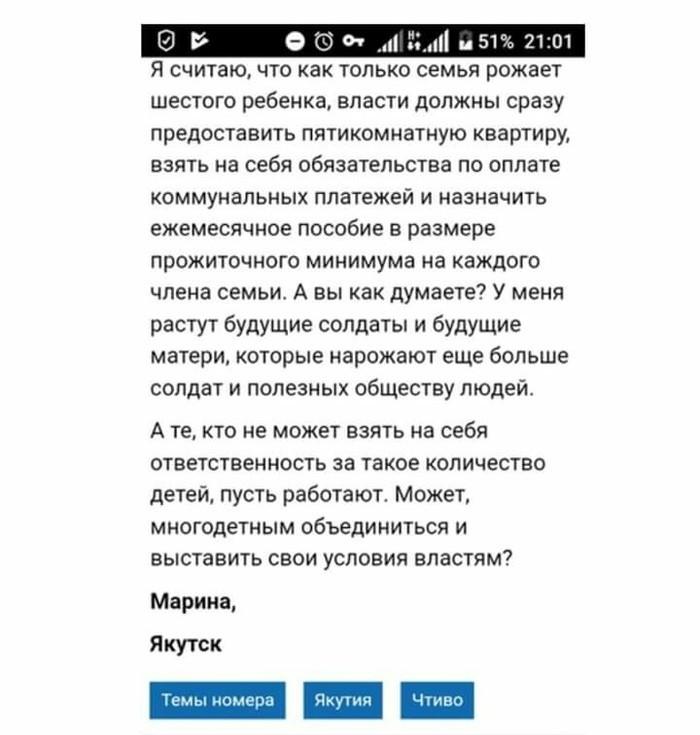 Россия для многодетных Форум, Яжмать, Многодетная семья