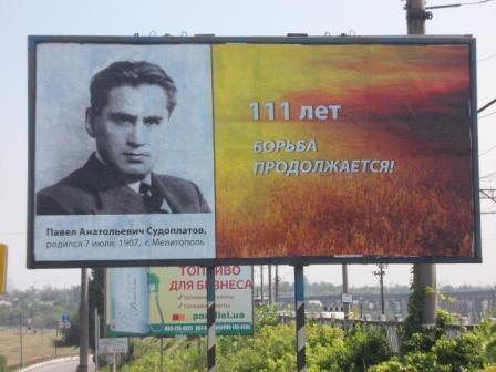 Какая-то новая зрада Украина, Политика, Судоплатов