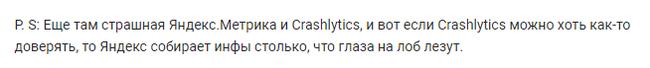 Пикабу тоже следит за пользователями Слежка, Шпион, Метрика, Яндекс, Длиннопост