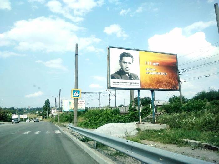 «Борьба продолжается!» Украина, Запорожье, Билборд, Судоплатов п а, Ахтивисты, Пукан бомбануло, Длиннопост