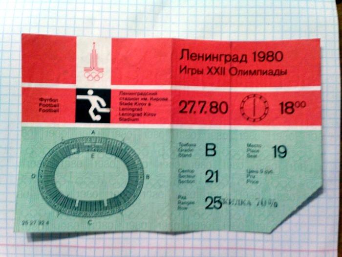 Ленинград 1980 (XXII Олимпийские игры) Олимпиада-80, Билет, Памятка, Москва, Олимпиада