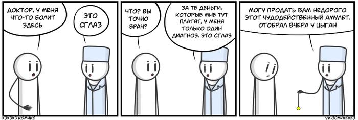 Качественная медицина Комиксы, Юмор, Xzxz3, Медицина
