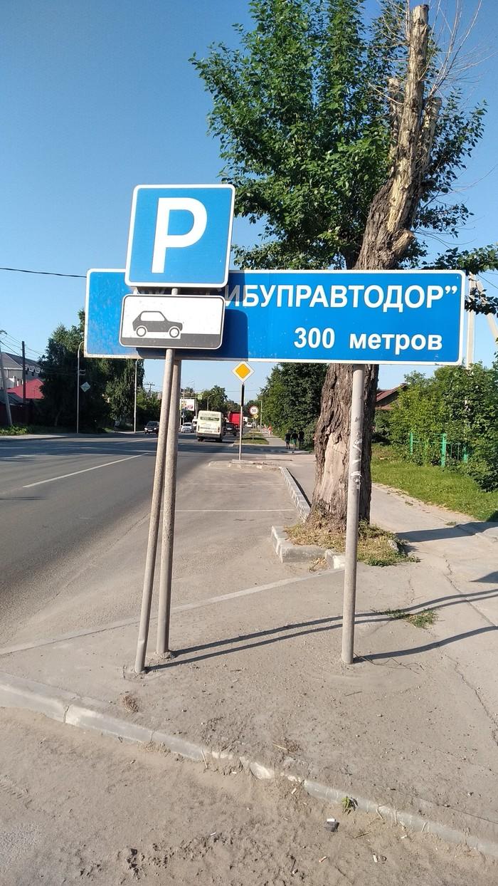 Чтобы не нашли? Новосибирск, Указатель, Дорожный знак, Юмор, Российские дороги, Фотография