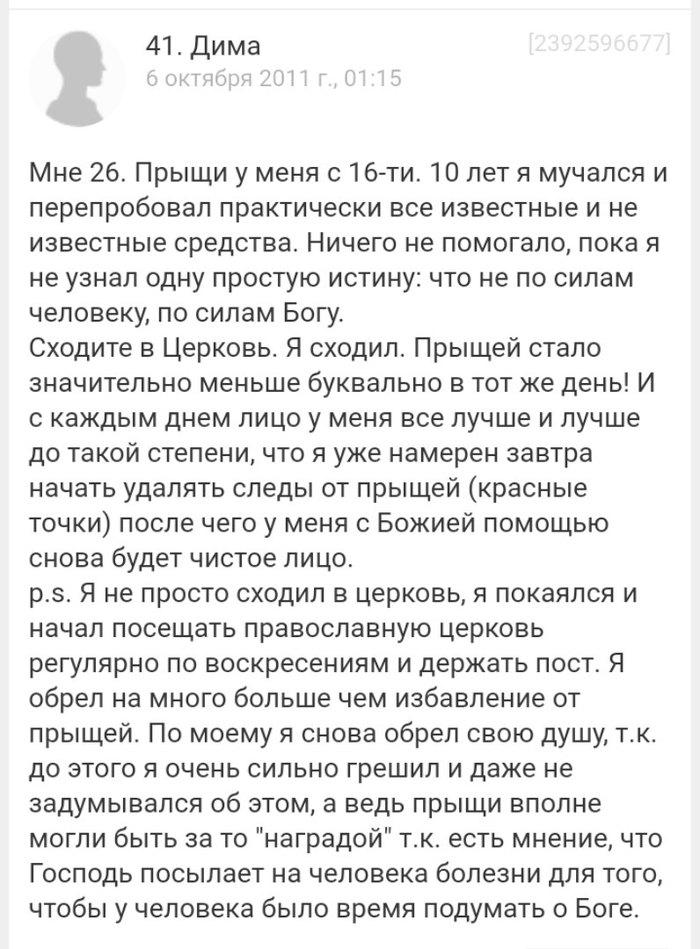 Для любителей небольшого трешачка* #207 Mlkevazovsky, Треш, Бред, Тупость, Форум, Исследователи форумов, Мужские форумы, Подборка, Длиннопост