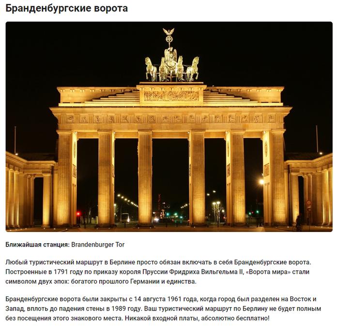 10 самых туристических мест Берлина Путешествия, Германия, Берлин, Прогулка по Берлину, Рейхстаг, Путешествие в Европу, Длиннопост