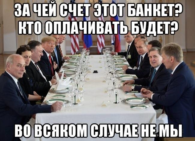 Финляндия полностью оплатила все расходы саммита Путин-Трамп Саммит, Путин, Трамп, Хельсинки, Политика