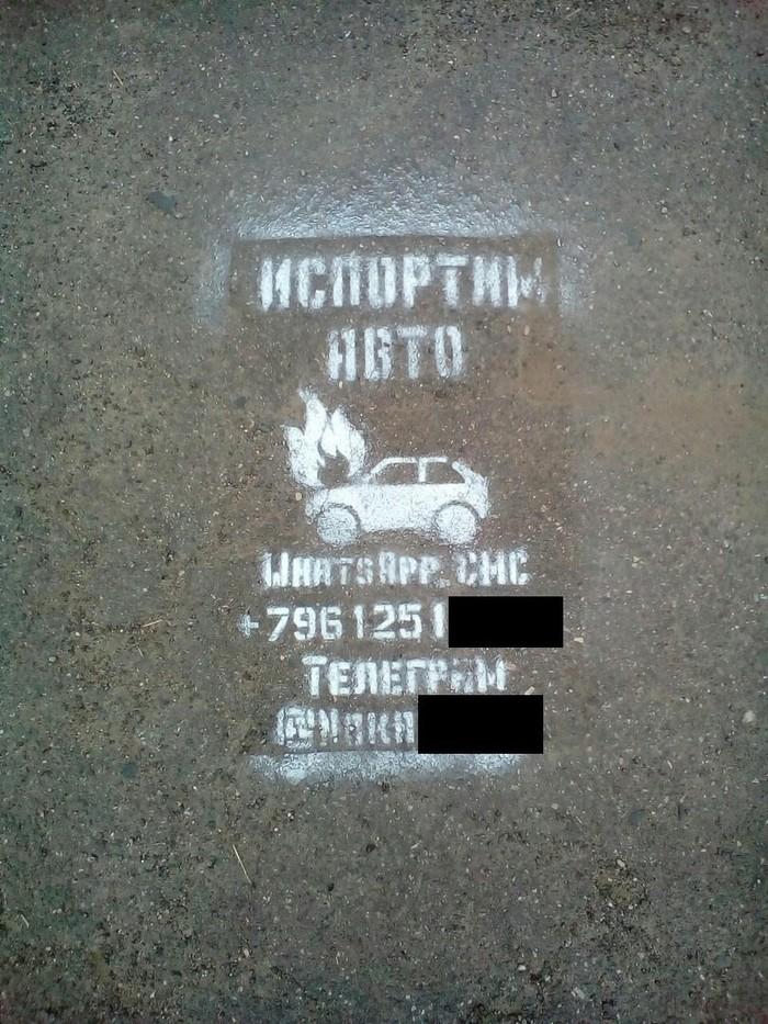 Вот такие объявления появились на улицах Саратова Авто, Порча имущества, Длиннопост