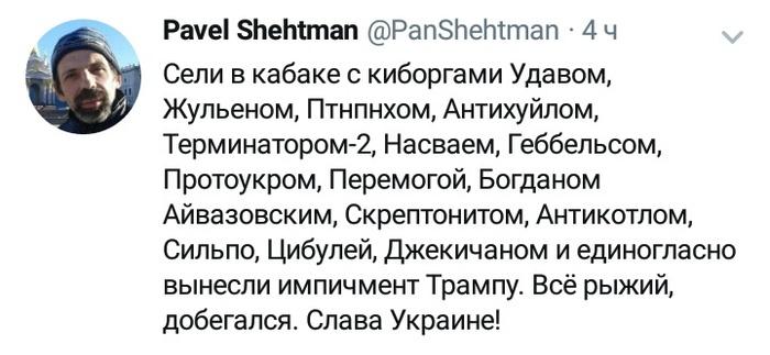 Попал Рыжий Украина, Политика, Трамп, Фейковые аккаунты, Шехтман, Стеб, Страна 404, СУГС