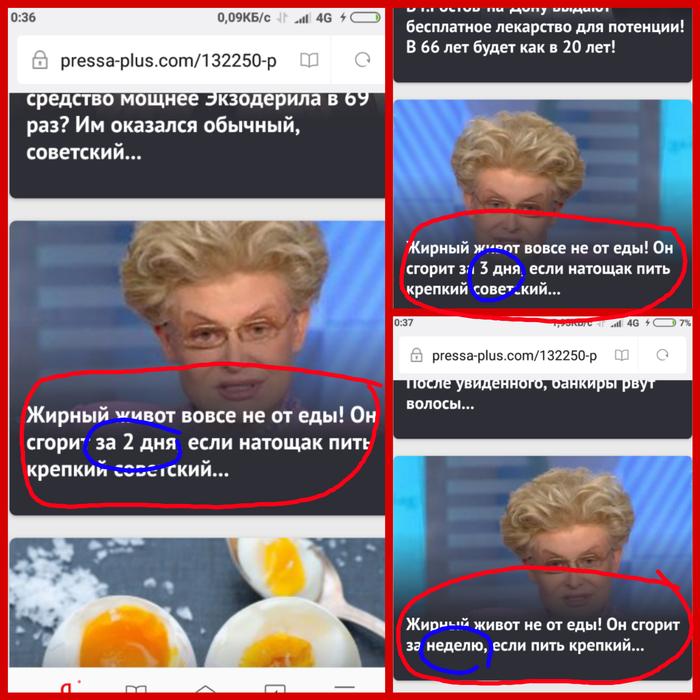 Реклама на новостном сайте Реклама, Малышева