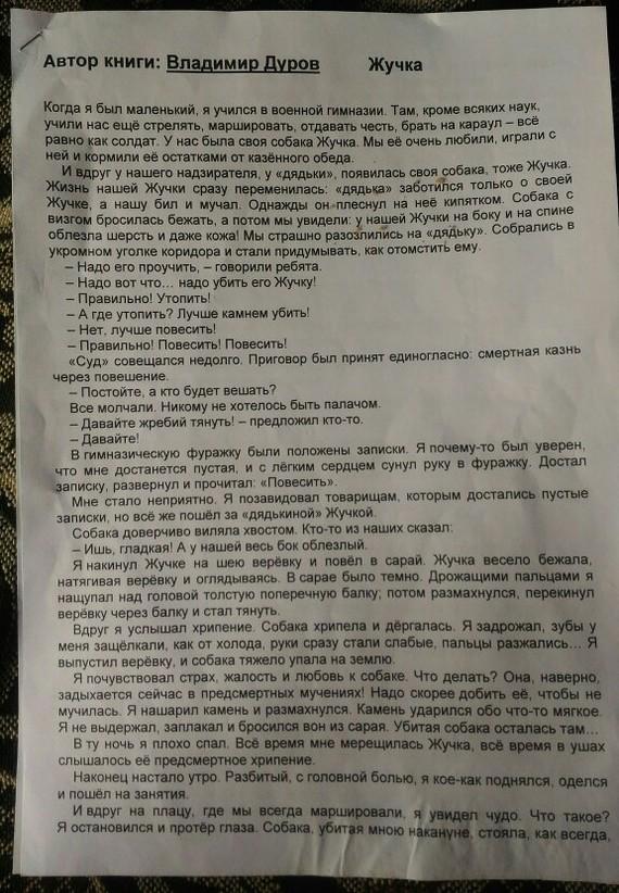 Реалии современного обучении Жзл, Образование в России, Книги