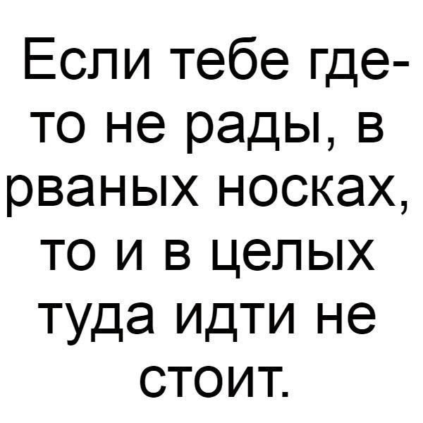 Прописные истины жизни.