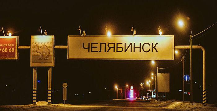 Чиновники из Миндортранса Челябинской области отменяют уже состоявшиеся аукционы Госзакупки фз-44, Челябинск, ФАС, Длиннопост
