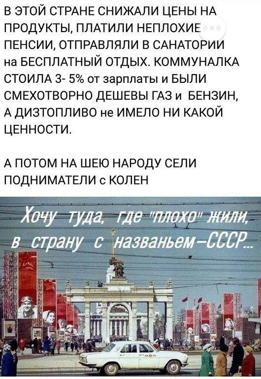 СССР - страна для народа