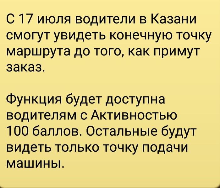 Минутка юмора от Яндекса Яндекс, Яндекс такси, Такси, Маршрут, Яндекс навигатор, Навигатор, Длиннопост