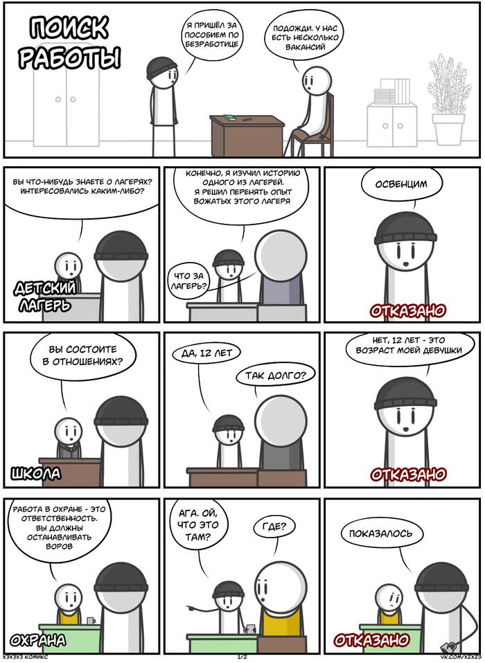 Поиск работы Комиксы, Юмор, Xzxz3, Черный юмор, Работа, Собеседование, Длиннопост