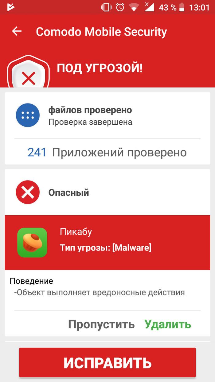 Мобильное приложение пикабу из плеймаркета. Пикабу, Приложение