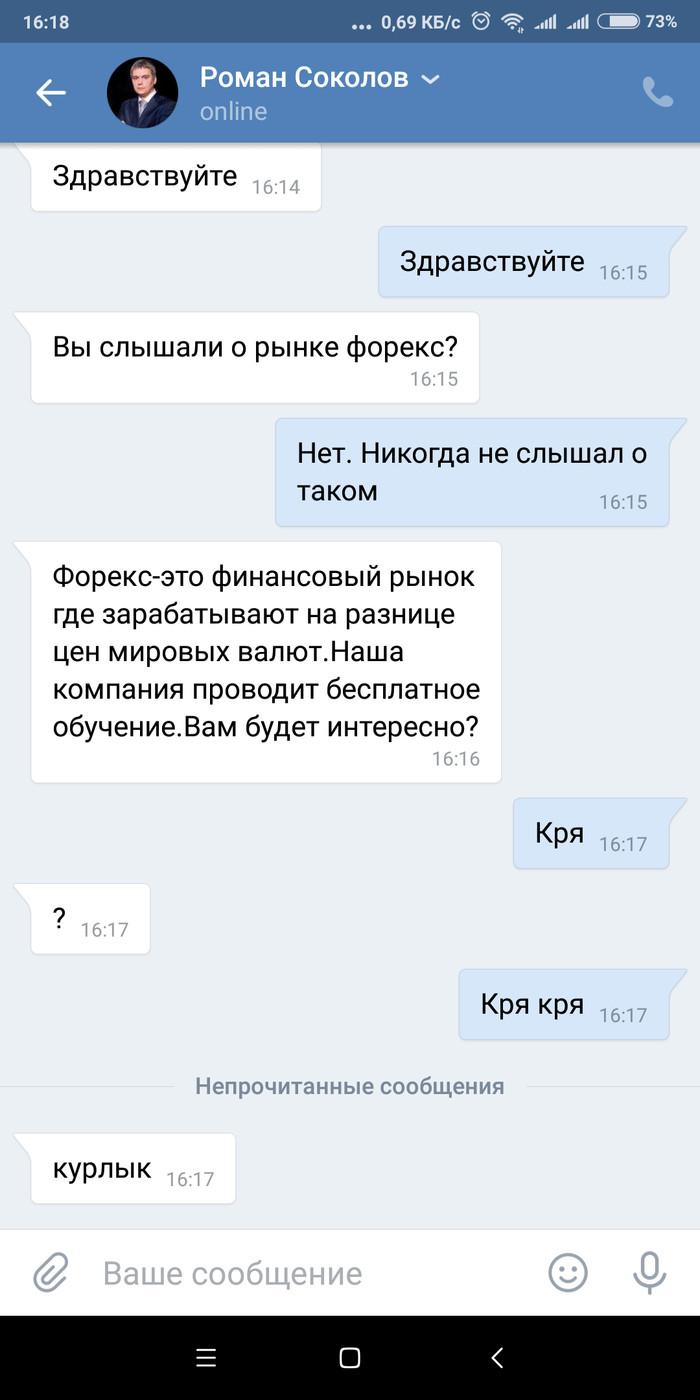 Форекс кря Кря-Кря, Forex