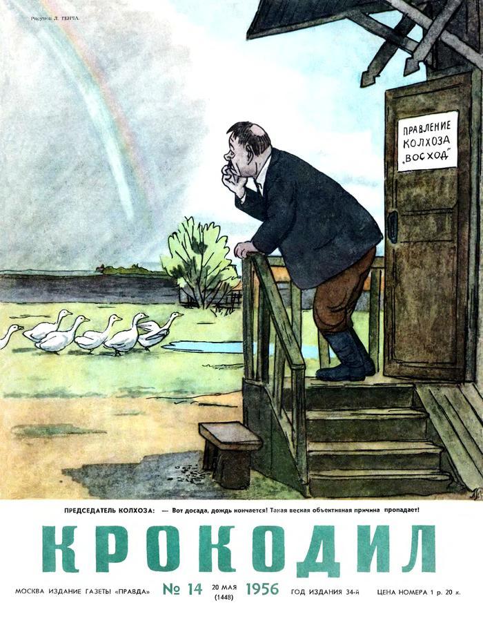 Крокодил 1951 ссср, Сатира, журнал, крокодил, длиннопост