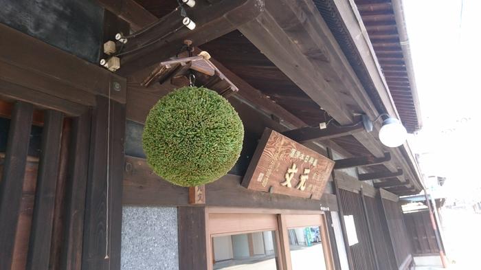Для чего японцы вешают над дверью странный шар Дмитрий Шамов, Япония, Саке, Традиции, Интересное, Японцы, Видео, Длиннопост