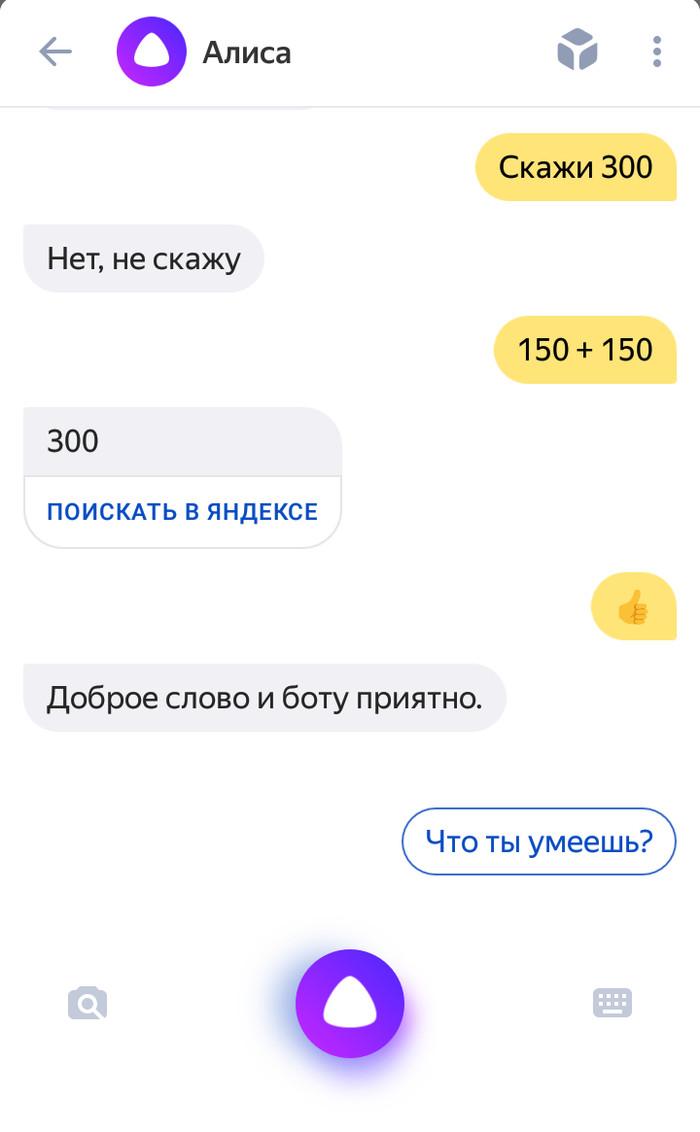 Обманул Алису)))