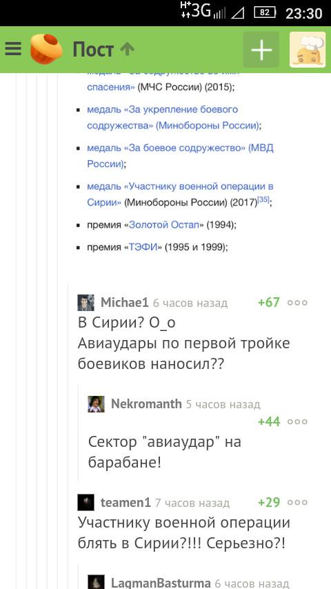 Наградные медали Якубовича Медали, Сирия, Якубович, Скриншот